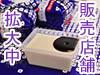 【中央道・長野道】話題の桔梗信玄生プリン取り扱い店舗拡大中!