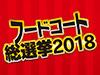 フードコート総選挙2018