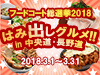 フードコート総選挙2018 ~はみ出しグルメ!! in  中央道・長野道~