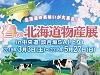 E20 中央道 談合坂SA(上り線)「春の北海道物産展」を開催!3/3(土)~