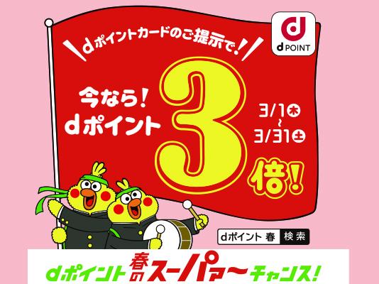 dポイントカード春のスーパァ~チャンス!【3/1~3/31】