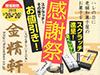 金精軒 感謝祭 スクラッチキャンペーン in  中央道・長野道