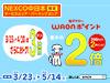 電子マネーWAONポイント2倍!【3月23日(金)~5月14日(月)】