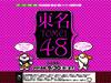 東名48 対象SA・PAでスタンプを8個を集めて対象メニュー1食無料ゲット♪