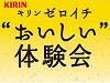 "KIRIN 零ICHI(ゼロイチ) ""おいしい""体験会 開催!"