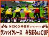 ランバイクレースみちまくんCUP 第1戦 おかざきレース