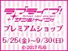 【再出店】ラブライブ!サンシャイン!!プレミアムショップ(5/25~9/30)