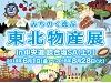 E20 中央自動車道 談合坂SA(上り)「東北物産展」開催【6/1-8/28】
