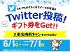 Twitter ラッキーキャンペーン!【#東名梅雨キャン】6/1~7/1