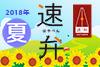「速弁」2018年夏 名店が贈る美味弁当!【6/16(土)~9/14(金)】