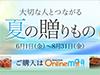 ネット通販/NEXCO中日本オンラインモール『夏の贈りもの』送料無料キャンペーン