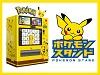 ポケモングッズが買えるデジタルサイネージ物販自販機『ポケモンスタンド』が 初登場