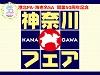 E1 東名高速道路 海老名SA(上下)にて神奈川フェア開催中!