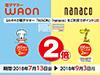 「WAON」「nanaco」を使っておトク!!ポイント2倍キャンペーン開催!