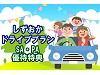 2018静岡ドライブプランのSA・PAの優待はこちら!