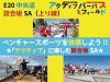 E20中央自動車道 談合坂SA(上り) 「アクティブパーパスフィールド」開催決定
