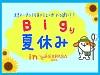 Bigり夏休み in EXPASA海老名(上り)開催中!