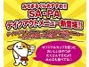 みちまるくんおすすめ!!SA・PAテイクアウトメニュー新登場!!(7/28~)
