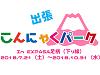 """E1 EXPASA足柄(下り)に「""""出張""""こんにゃくパーク」が登場!"""