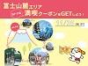 富士山麓エリアへの旅行に「満喫クーポン」をGETしよう!
