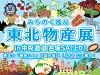 E20 中央自動車道 談合坂SA(上り)「東北物産展」開催【6/1-9/2】
