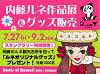 E1A新東名 NEOPASA岡崎「内藤ルネ」作品展&グッズ販売