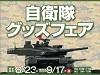 【期間延長】E1東名高速道路 EXPASA足柄(下り)で自衛隊グッズフェア開催!
