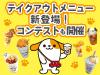 SA・PAテイクアウトメニュー新登場&コンテスト結果発表