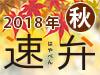 「速弁」2018年秋 名店が贈る美味弁当!【9/15(土)~ 12/14(金)】