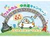 ウェルカム中央道キャンペーン(平日限定サービス)