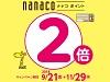 nanacoを使っておトク!!ポイント2倍キャンペーン開催!