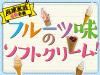 """中央道・長野道でおすすめ""""フルーツ味のソフトクリーム"""""""