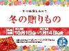 「NEXCO中日本オンラインモール」2018冬ギフト特集