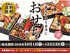「NEXCO中日本オンラインモール」2018おせち・冬ギフト特集