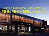 「NEXCO中日本オンラインモール」安心・安全・快適グッズ特集