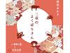 中京大学と連携し!三重県の新たなお土産品『贅沢おかき 三重のよくばりさん』を開発