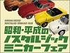 EXPASA足柄(下り)で昭和・平成のノスタルジックミニカーフェア期間限定開催!