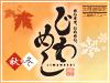 北陸道限定「じわめし」2018年秋冬 ~常連さんオススメ&ご当地メニュー~