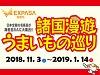 E1東名高速道路 EXPASA海老名(上り)で『諸国漫遊うまいもの巡り』を開催!