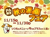 PA限定!秋の満腹フェア開催♪