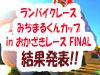 ランバイクレース みちまるくんカップ in おかざきレース FINAL 結果発表