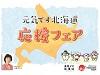 サービスエリア・パーキングエリアで「元気です北海道 応援フェア」を開催!