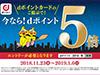 dポイント 魔法のスーパーチャンス!【2018/11/23~2019/1/6】