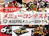 第11回メニューコンテスト 本選出品メニュー紹介