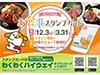 【お食事スタンプカード】スタンプ8個で対象メニュー1食無料!
