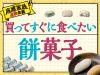 """名神・東名阪などSA・PAで買えるおみやげ""""買ってすぐに食べたい餅菓子"""""""