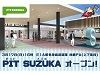 E1A 新名神 鈴鹿PA「PIT SUZUKA」が3月17日(日)にオープン!