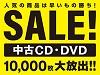 ☆★総数10,000枚の大放出!★☆ 中古CD・DVD期間限定販売