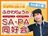 「ふかわりょうのSA・PA同好会」第1回Web番外編 ~諏訪湖SA&八ヶ岳PA~