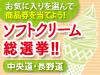 ソフトクリーム総選挙!! 中央道・長野道編